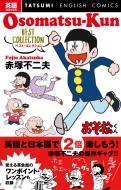 英語コミックス おそ松くんBEST COLLECTION