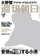 週刊朝日 2017年 6月 30日号