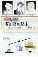 華飾と虚飾 芥川賞の結末 歌狂人卍短編集 1