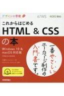 これからはじめる HTML&CSSの本 Windows10&MacOS対応版 デザインの学校
