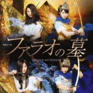演劇女子部 「ファラオの墓」 オリジナルサウンドトラック