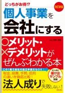 HMV&BOOKS online関根俊輔/改訂新版 どっちがお得!個人事業を会社にするメリット・デメリットがぜんぶわかる本