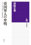 帝国軍人の弁明 エリート軍人の自伝・回想録を読む 筑摩選書