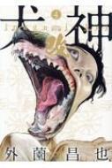 犬神・改 4 Spコミックス リイドカフェコミックス