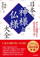 日本の神様と仏様大全 小さな疑問から心を浄化する!