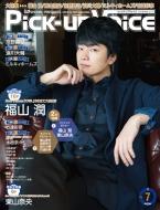 Pick-up Voice (ピックアップボイス)2017年 7月号 Vol.112