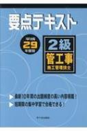 2級管工事施工管理技士 要点テキスト 平成29年度版