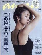 an・an (アン・アン)2017年 6月 14日号