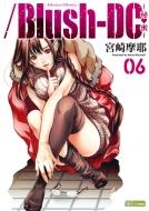 / Blush−DC -秘・蜜-6 愛蔵版コミックス