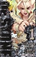 Dr.STONE 1 ジャンプコミックス