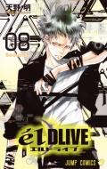 エルドライブ elDLIVE 8 ジャンプコミックス