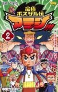 最強ボスザル伝アラシ!!! 2 ジャンプコミックス