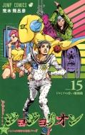 ジョジョリオン 15 ジャンプコミックス