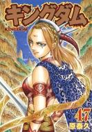 キングダム 47 ヤングジャンプコミックス