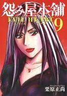 怨み屋本舗 Evil Heart 9 ヤングジャンプコミックス