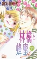 林檎と蜂蜜walk 11 マーガレットコミックス