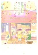 日曜日はマルシェでボンボン 6 愛蔵版コミックス