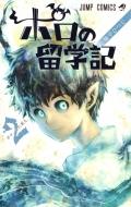 ポロの留学記 2 ジャンプコミックス