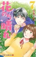 花のち晴れ 〜花男 Next Season〜7 ジャンプコミックス