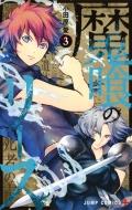 魔喰のリース 3 ジャンプコミックス