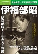 日本の音楽家を知るシリーズ 伊福部昭