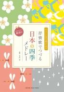 女声二部合唱 やさしい女声合唱のための 抒情歌でつづる日本の四季メドレー(活用のための解説付)
