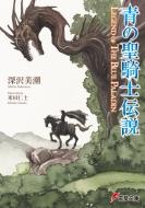 青の聖騎士伝説 LEGEND OF THE BLUE PALADIN 電撃文庫