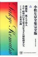 小松左京全集完全版 26