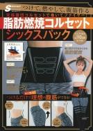 S Cawaii!ダイエット特別編集 脂肪燃焼コルセット シックスパック 主婦の友生活シリーズ