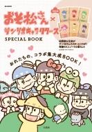おそ松さん×サンリオキャラクターズ SPECIAL BOOK e-MOOK
