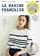 リンネル特別編集 LA MARINE FRANCAISE e-MOOK