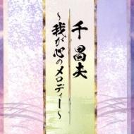 千昌夫作曲集〜我が心のメロディー〜