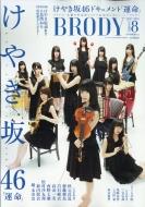 BRODY (ブロディ)けやき坂46 Ver.BRODY (ブロディ)2017年 8月号増刊