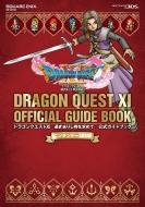 ニンテンドー3DS版 ドラゴンクエストXI 過ぎ去りし時を求めて 公式ガイドブック SE-MOOK