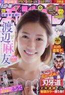 週刊少年チャンピオン 2017年 6月 22日号