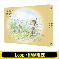【HMV・Loppi限定】この世界の片隅に Blu-ray 特装限定版+すずさんのアッパッパ柄風エコバッグ付きセット