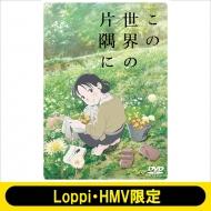 【HMV・Loppi限定】この世界の片隅に DVD+すずさんのアッパッパ柄風エコバッグ付きセット