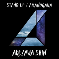 STAND UP / AMANOGAWA-記憶の海-
