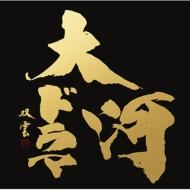 最新版 NHK大河ドラマ テーマ音楽全集 1963 -2017
