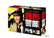 日テレ×WOWOW×Hulu 共同製作ドラマ 銭形警部 DVD-BOX