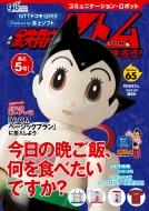 コミュニケーション・ロボット 週刊 鉄腕アトムを作ろう! 2018年 8月 14日号 65号