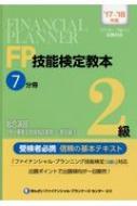 FP技能検定教本2級 7分冊|'17‐'18年版 総合演習(中小事業主資産相談業務・実技編)