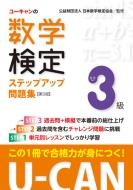 U‐CANの数学検定3級 ステップアップ問題集