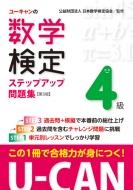 U‐CANの数学検定4級 ステップアップ問題集