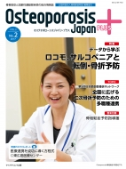 Osteoporosis Japan Plus Vol.2 No.2