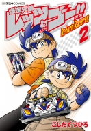 爆走兄弟レッツ & ゴー!! Return Racers!! 2 てんとう虫コミックススペシャル