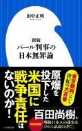 パール判事の日本無罪論 小学館新書