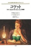 コケット あるいはエライザ・ウォートンの物語 アメリカ古典大衆小説コレクション
