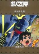 鉄人28号 少年 オリジナル版 復刻大全集 ユニット5