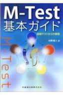 M‐Test基本ガイド 経絡テストからの展開
